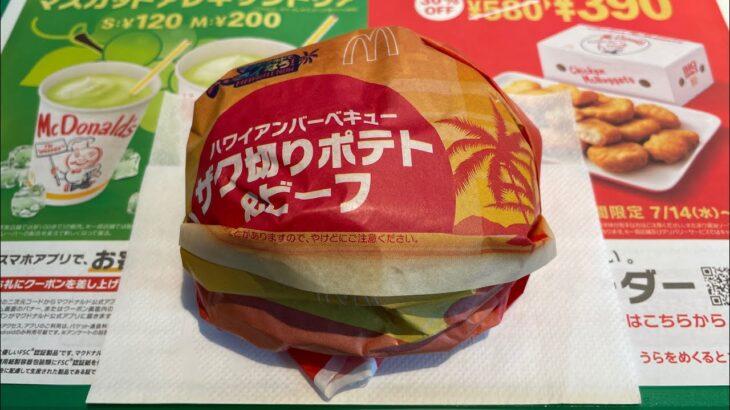 マクドナルドがポテト入りバーガーを新発売したので食べてきました【夏のハワイアンメニュー】