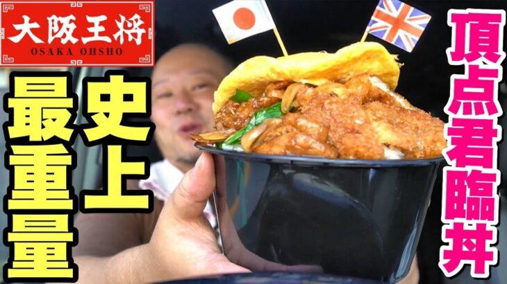 【大食い】無差別級デカ盛り!大阪王将から史上最重量丼が爆誕!