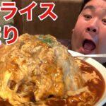 【大食い】170kgおデブVSデカ盛りオムライス【奈良グルメ】【ベビーフェイス】