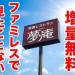 【規格外】麺2〜4玉まで増量無料!夢庵に衝撃のデカ盛りランチが最強すぎる!