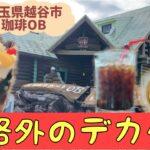 【珈琲OB】埼玉発!デカ盛りが楽しいローカル喫茶店
