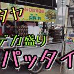 【パタヤ】美味しいデカ盛りパッタイ