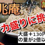 吉兆庵 旭川グルメ ざる蕎麦 デカ盛り