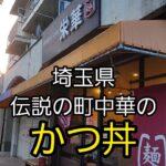 埼玉県 伝説のカツ丼!おすすめデカ盛り?町中華で爆食!くるしぃ~っ
