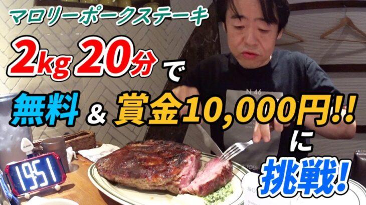 【大食い】マロリーポークステーキでオリンポス2kg20分チャレンジに挑戦!【デカ盛り】【チャレンジメニュー】【賞金1万円】