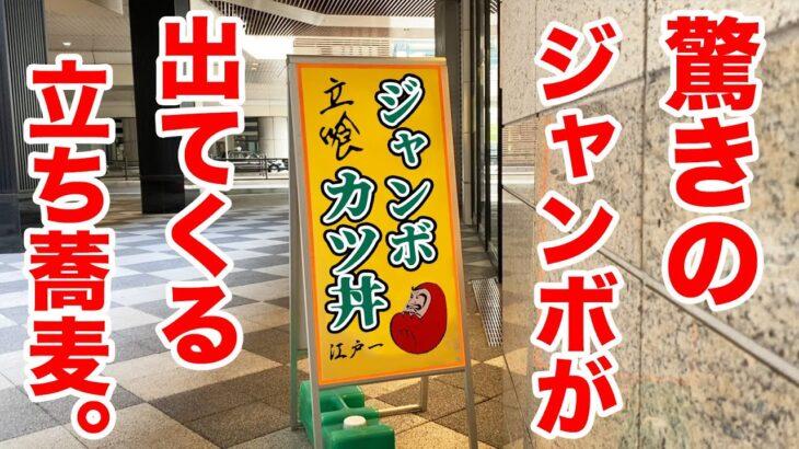 【デカ盛り】朝7時から【ジャンボカツ丼】が出てくる立ち食い蕎麦。
