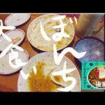 【大食い】お食事処ぼんち びっくり!!デカ盛りのおまかせメニュー【後編】(山梨県)
