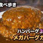 【大阪】ハンバーグ(300g)のメガバーグカリー