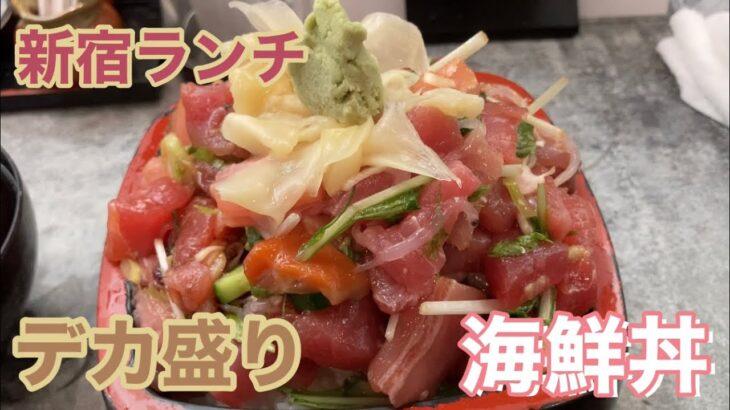 【新宿ランチ】デカ盛り海鮮丼