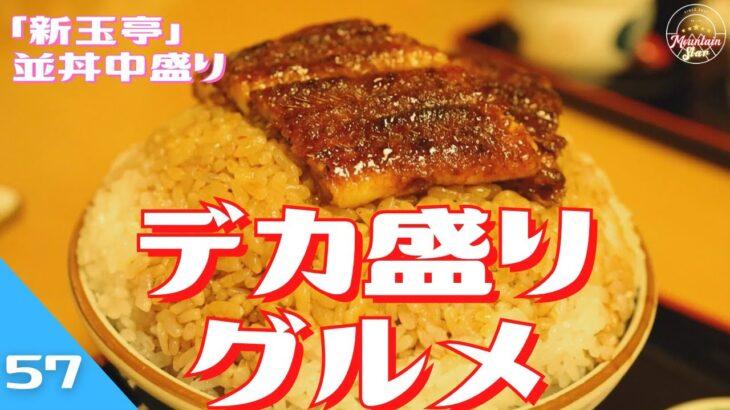 「デカ盛り」うな丼!!コスパ最強のうなぎ屋さん見つけた♪♪この量でこの値段は安過ぎる!!!三重県津市「うなぎの新玉亭」素人の無茶食いシリーズ