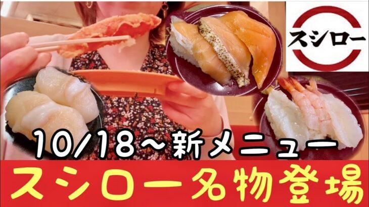 【スシロー】10/18〜三貫&どデカ盛り祭に新メニュー登場