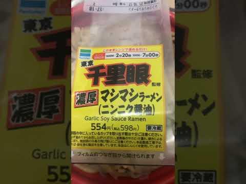 Japanese Chinese noodle 特盛ニンニクラーメン #ラーメン#デカ盛り#コンビニ#ファミマ#japanesefood #chinesefood