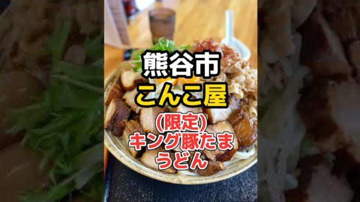 大食い【麺が見えなーい!具沢山なデカ盛りうどん】熊谷市「こんこ屋」 #Shorts