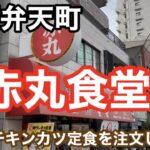 ヤスキチお食事の時間ですよ!大阪デカ盛り赤丸食堂偏